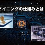 仮想通貨 (ビットコインなど) のマイニングの仕組みとは