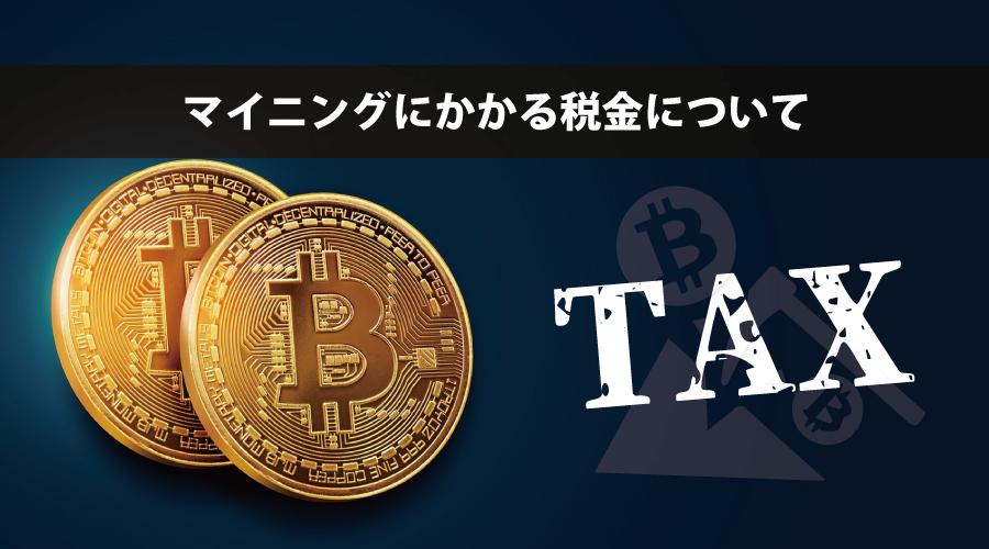 仮想通貨のマイニングで儲けた時の税金はどうしたらいいの?