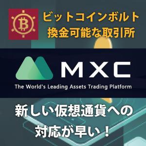 仮想通貨取引所MXC(エムエックスシー)|ビットコインボルトの換金可能!