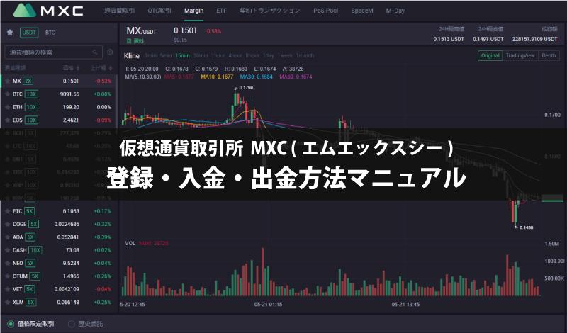仮想通貨取引所MXC(エムエックスシー)の登録・入出金・仮想通貨の換金方法を解説