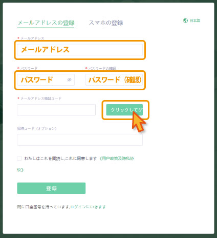登録③ メールアドレスとパスワードを設定