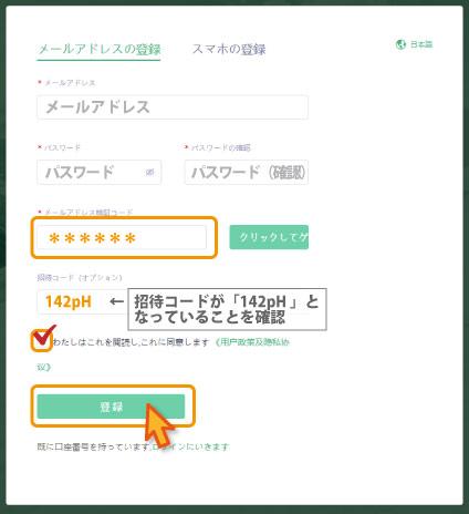 登録④ メールで届いた6桁の数字を入力し「登録」ボタンをクリック