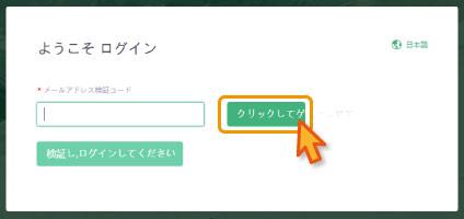 登録⑦ 認証コードをメールに送信