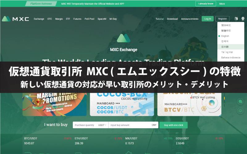 仮想通貨取引所 MXC (エムエックスシー)とは?ビットコインボルト (BTCV) も取引OK
