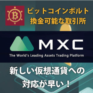 仮想通貨取引所MXC(エムエックスシー)|ビットコインボルトの換金可能!