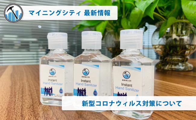 MINE BESTが抗菌性ジェルの開発・製品化に成功
