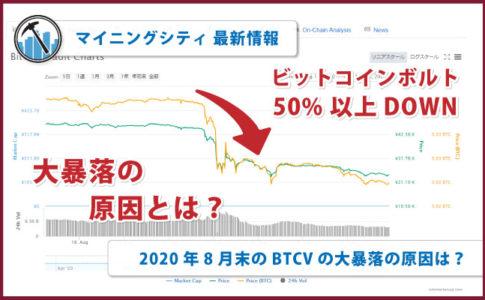 2020年8月下旬のビットコインボルト(BTCV)価格下落の原因は?|最新情報